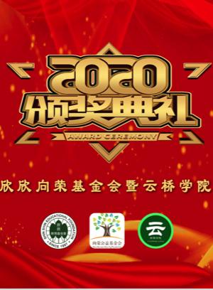 2020 云颁奖-祝贺你们,欣欣的校长老师们!