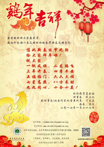 2017鸡年春节欣欣贺卡