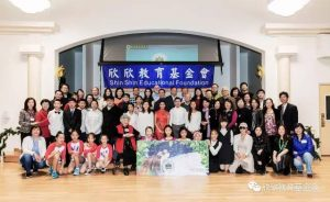 Happy Words & Happy Wishes | Shin Shin hold 2016 annual meeting in the United States successfully