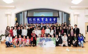 欣语欣愿丨2016年欣欣教育基金会年会在美国成功举办
