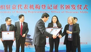 Foreign non-governmental organizations in Beijing received new certificates