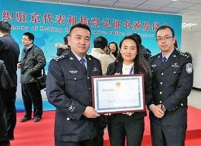 首批20家境外非政府組織駐京代表機構獲頒登記證書