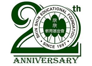 欣欣20周年庆宣传海报设计有奖竞赛通知