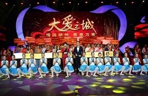 欣欣获评扬州市最佳爱心慈善组织
