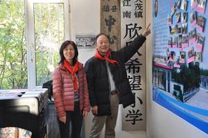 综合消息——欣欣对中国贫困地区教育的20年牵挂