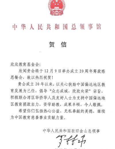 2017-02-ChinaConsulate