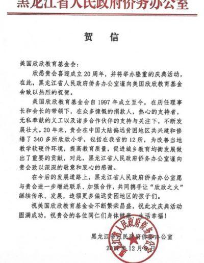 2017-04-HeiLongJiangQiaoBan