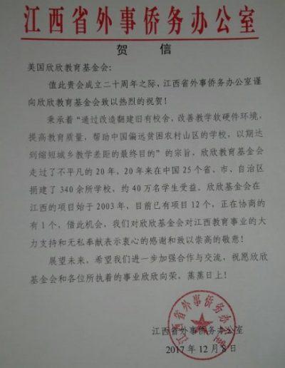 2017-06-JiangXiQiaoBan