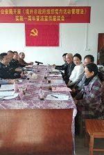 欣欣受邀参加广西玉林市公安局座谈会