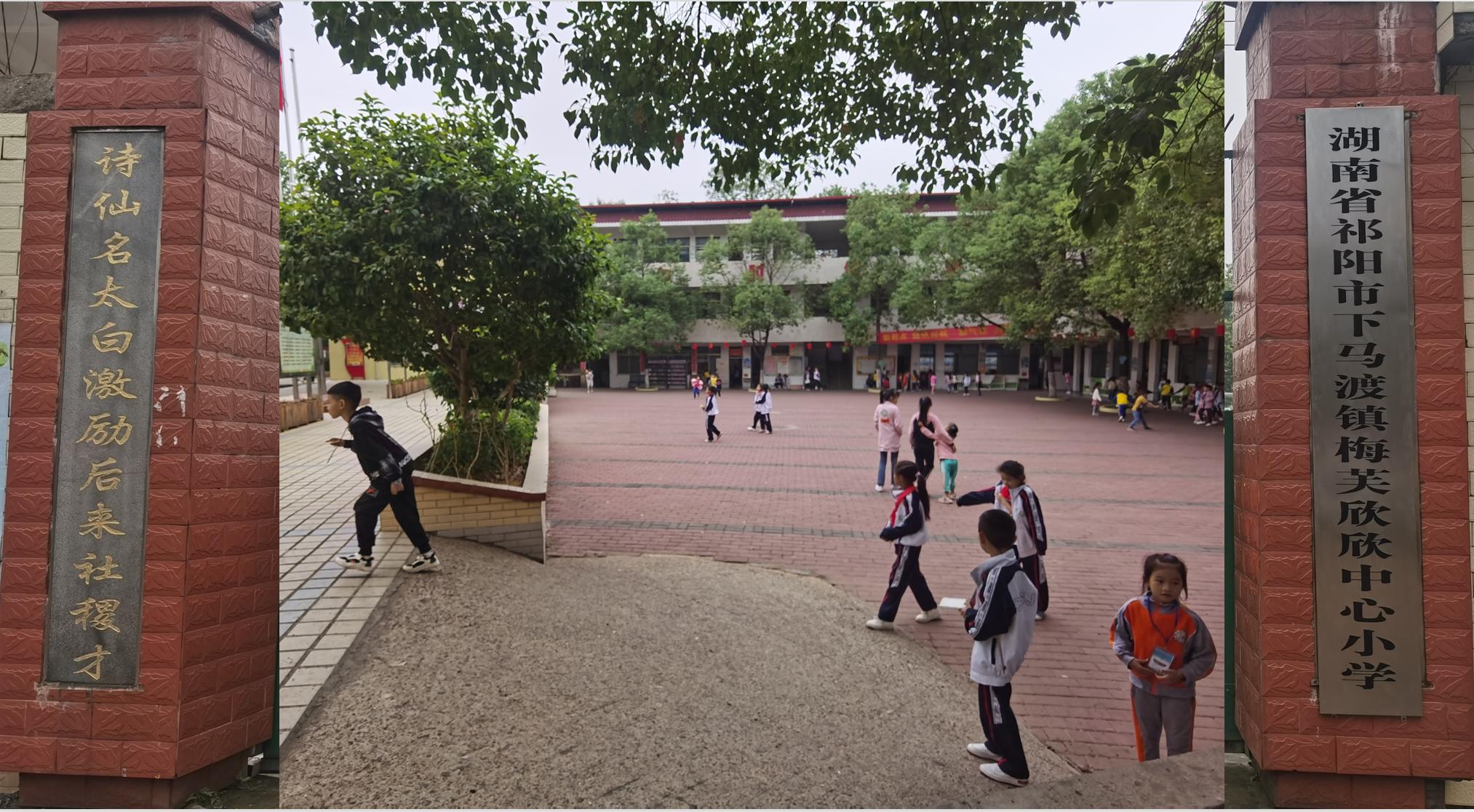 新建湖南省祁阳市下马渡镇梅芙欣欣小学的故事-记捐款人梅莉